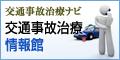 交通事故治療情報館へのリンク
